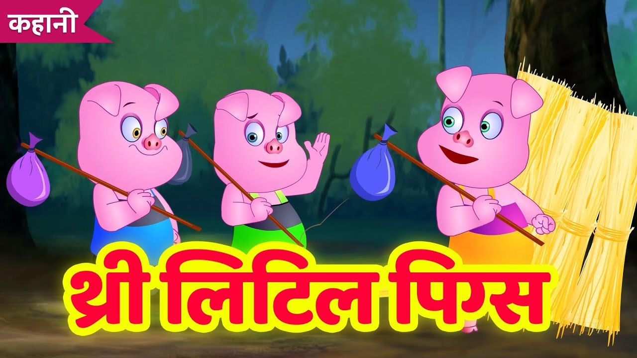Download थ्री लिटिल पिग्स | Three Little Pigs Hindi Kahani | Stories For Kids | Moral Stories By TinyDreams