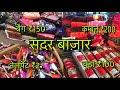 Biggest Wholesale Market In India Sadar Bazaar