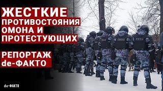СРОЧНО! ЧТО СЕЙЧАС ПРОИСХОДИТ В РОССИИ? Репортаж de-ФАКТО 23.01.2021