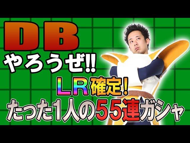 【R藤本】DBやろうぜ!! 其之百七 LR確定!たった1人の55連ガシャ【ドッカンバトル】