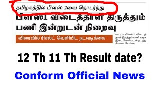 12th and 11th result date 2020 in tamilnadu | +2 and +1 result | News |