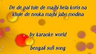De de pal tule de majhi hela koris na clear karaoke -9126866203