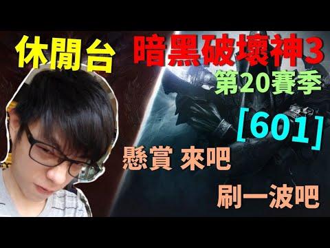 【迪亞】暗黑破壞神3 第20賽季 懸賞 來吧 刷一波吧  #601 大家一起參加賽季拿獎勵【Diablo3】