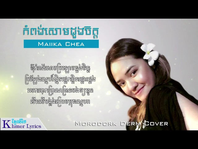 Morodork Derm Cover, ???????????????? - Maiika Chea [Audio+Lyrics]