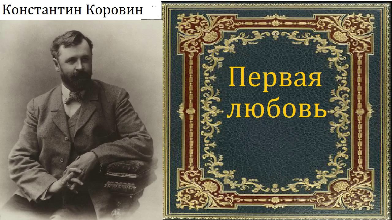 Константин Коровин.  Первая любовь.  аудиокнига.
