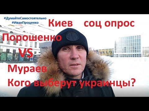 Смотреть Киев Порошенко VS Мураев За кого проголосуют украинцы соц опрос 2019 Иван Проценко онлайн