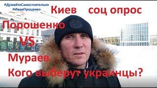 Киев Порошенко VS Мураев За кого проголосуют украинцы соц опрос 2019 Иван Проценко