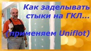 Как заделывать стыки на ГКЛ...(применяем Uniflot)(Если стыков на ГКЛ мало, то применяя Унифлот, можно стыки заделать гораздо быстрее чем Шитроком, так как..., 2015-12-20T17:12:49.000Z)