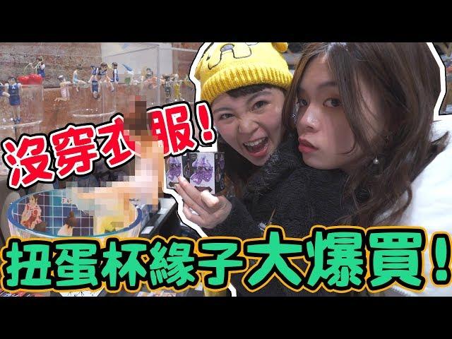 【購物開箱】到日本當然就是要買爆扭蛋杯緣子跟盒玩!竟然還買了害羞的公仔 玩具總動員 迪士尼 正能量企鵝 米奇|可可酒精