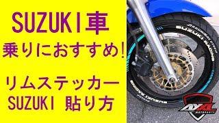 GSX Rなどに AxxL 17インチバイク用リムステッカーSUZUKI RACING 貼り方動画 バイク ステッカー