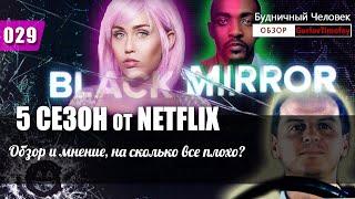 Черное зеркало - 5 сезон. Отзыв и обзор. Сериалы и компания Netflix