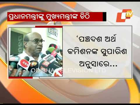 Odisha Demands Changes In 15th Finance Commission