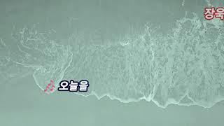 장욱조목사 은혜 찬양모음 30곡 감상