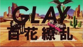 GLAY「百花繚乱」ミュージックビデオ(1コーラスver)