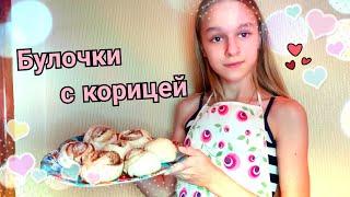 #Рецепт Булочки с корицей/cinnamon buns #кулинария #выпечка