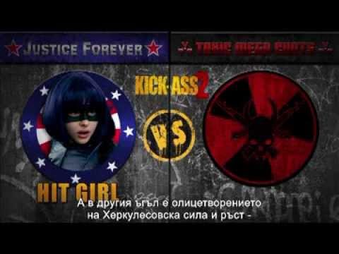 Kick-Ass 2 - Тупалката и Майка Русия в бясна бойна схватка