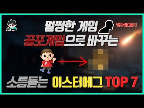 무서우면 안되는 게임에서 나오는 소름돋는 이스터에그 TOP 7