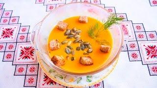 ТЫКВЕННЫЙ суп пюре рецепт ГАРБУЗОВИЙ суп пюре рецепт