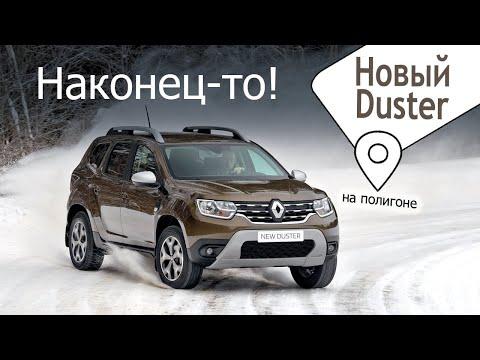 Новый Renault Duster: турбомотор и салон от Арканы