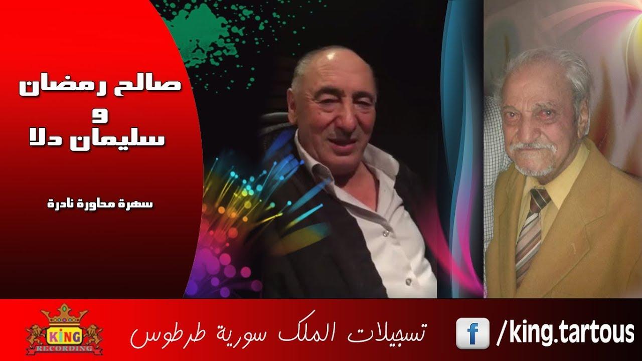 صالح رمضان و سليمان دلا حفلة محاورة و عتابا قديمة نادرة Youtube
