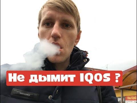 Советы если IQOS не дымит