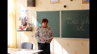 Урок німецької