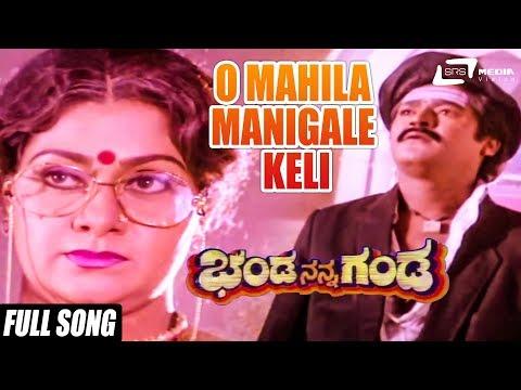 Banda Nanna Ganda- ಭಂಡ ನನ್ನ ಗಂಡ|O Mahila Manigale Keli|FEAT. Jaggesh,Priyanka