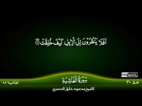 88: Surah Al-Ghashiyah {TAJWEED QURAN} by Siekh Mahmood Khalil Al Husari (Husary)