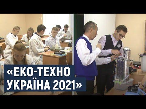 Суспільне Поділля: На Хмельниччині троє учнів стали фіналістами всеукраїнського конкурсу «Еко-Техно Україна 2021»