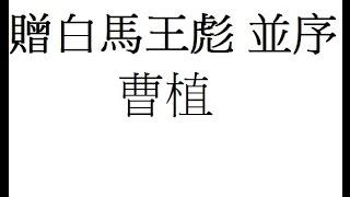 Schoolnet  贈白馬王彪並序 曹植  繁體版 兒童 粵語 廣東話 cantonese 香港 Hong kong 小學 中學古詩文 9