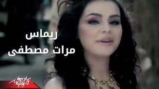 Merat Moustafa - Rimas مرات مصطفى - ريماس 2017 Video