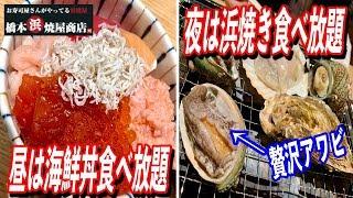 海がない栃木県で海鮮丼食べ放題とホタテ、はまぐり、寿司食べ放題もやってるお店があった!