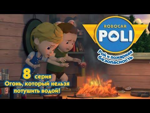 Робокар Поли - Рой и пожарная безопасность - Огонь, который нельзя потушить водой! (серия 8)