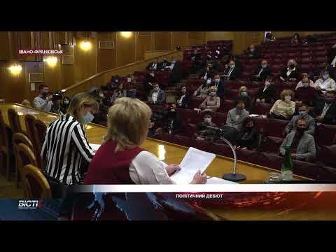 Відбулась перша сесія новообраної Івано-Франківської районної ради