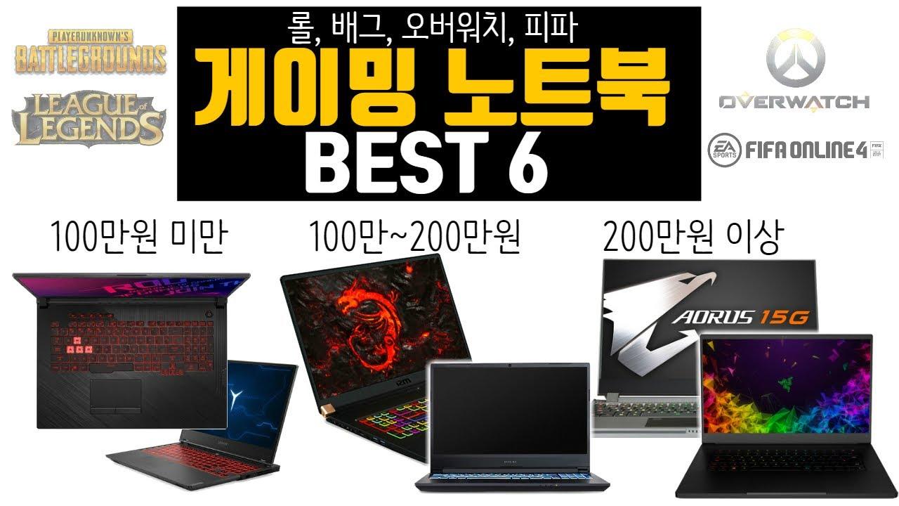 2020년 하반기 가격대별 게이밍 노트북 추천 BEST 6 [롤/배그/피파/오버워치]