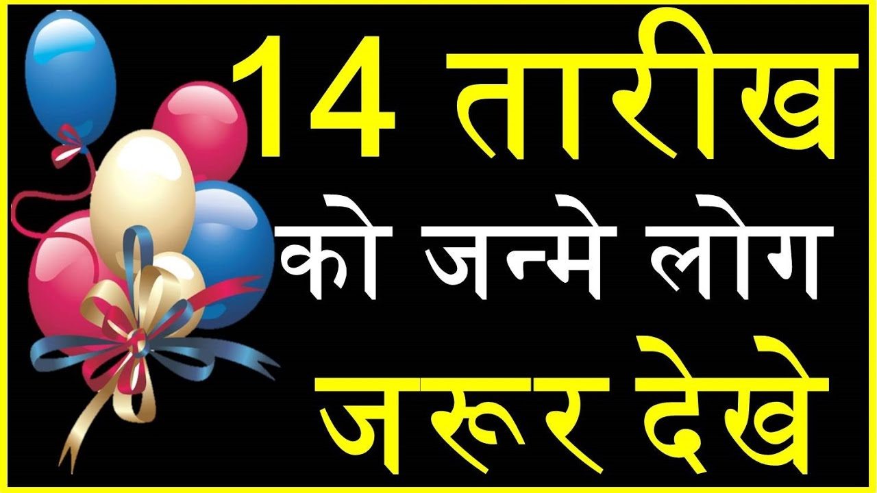 Download जाने 14 तारीख को जन्मे लोगों का व्यक्तित्व Your Birth Date 14 of month Say about You
