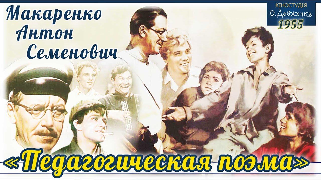 а.а. макаренко фото