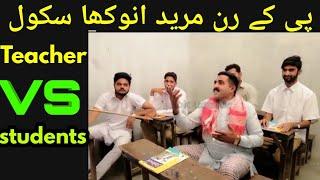 Pk run mureed on school | Student vs Teacher part 1