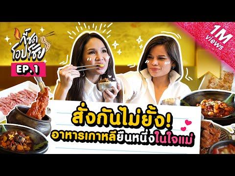 กี้ซดโอปโซ้ย EP.1 | อาหารเกาหลีฟินๆ เพราะเรื่องกิน 2 แม่อินมาก!! [Korean Spoon]