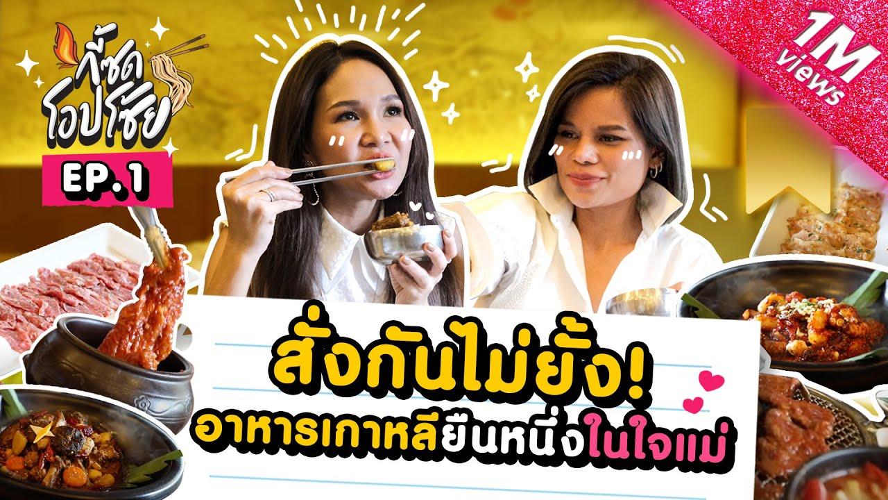กี้ซดโอปโซ้ย EP.1 | อาหารเกาหลีฟินๆ เพราะเรื่องกิน 2 แม่อินมาก!! [Korean Spoon] | ข้อมูลรายละเอียดมากที่สุดเกี่ยวกับcdc ร้านอาหาร