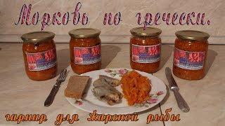 Морковь по гречески, для жареной рыбы.