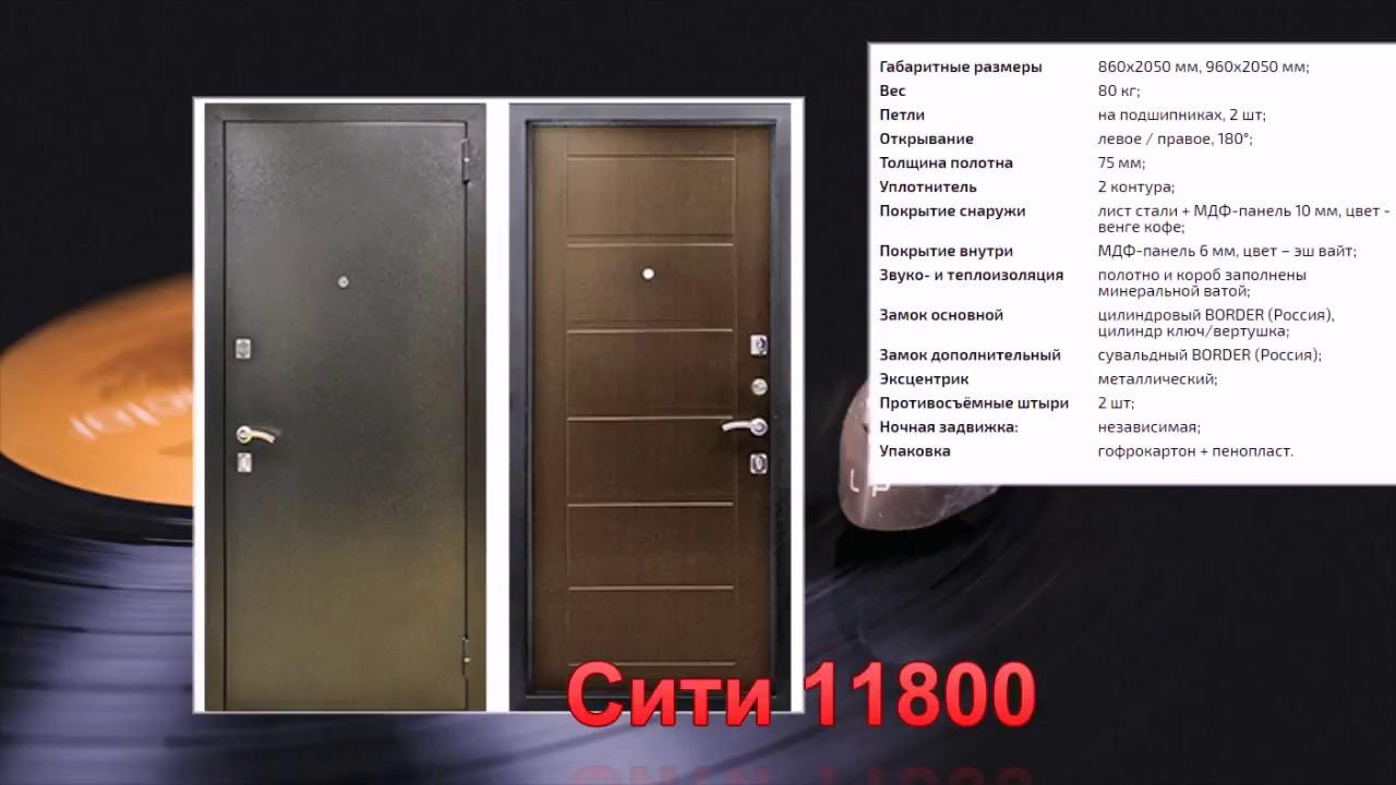 Металлическая дверь «трио-2» от производителя входных дверей в могилеве «эталон комфорта». Доставка и рассрочка.