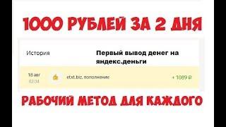 Очень крутой способ заработка 3000 рублей в день