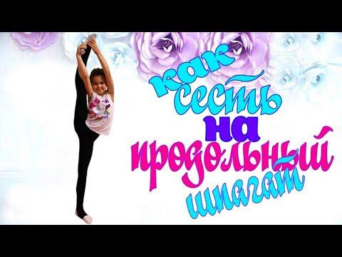 ШПАГАТ.КАК БЫСТРО СЕСТЬ НА ШПАГАТ В ДОМАШНИХ УСЛОВИЯХ.ГИМНАСТИКА.Gymnastics.