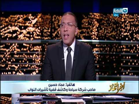 اخر النهار - عماد حسين  صاحب شركة سياحيةيكشف تفاصيل بيع النواب تأشيرات الحج!