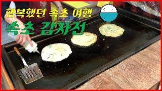 줄 서서 먹는 속초 수산시장 명물 감자전!!