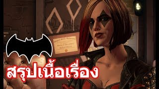 Batman - The Enemy Within : สรุปจักรวาล #2 (The Pact)
