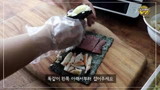 캘리포니아 프로볼로네 치즈로 만드는 사각김밥 (캘리포니…