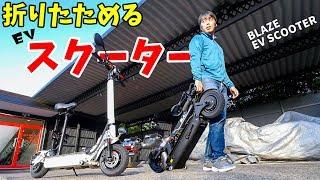折りたためるスクーター!持ち運びできる街乗りEV原付に先行試乗!(BLAZE EV SCOOTERレビュー)