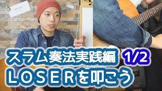 ギターレッスン【LOSERの弾き方1/2】財部亮治xとしみつ(東海オンエア)x瀧澤克成コラボver.